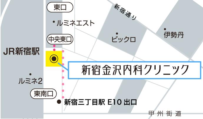 新宿金沢内科クリニック