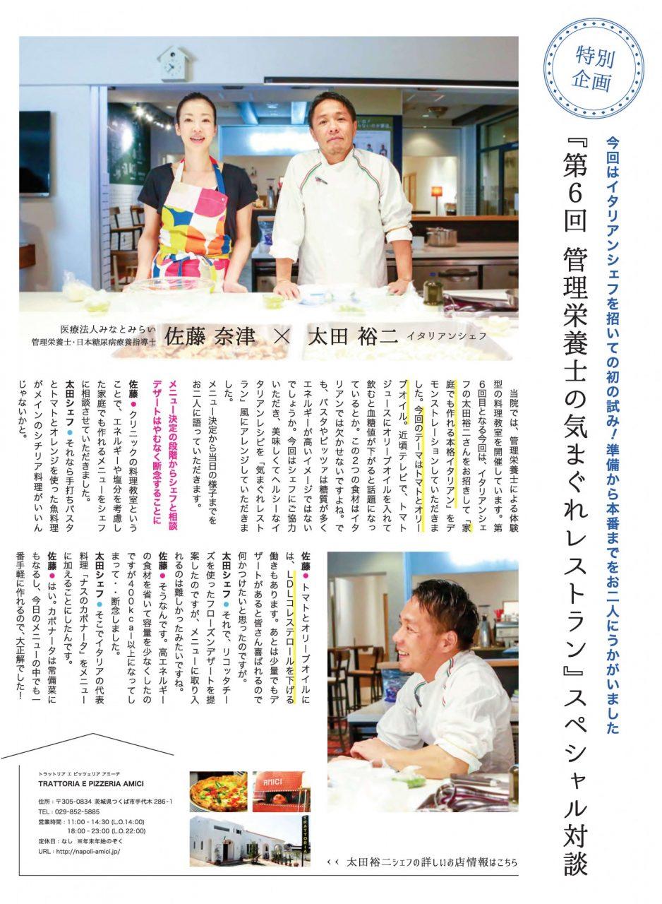 【糖尿病料理教室】第6回 管理栄養士の気まぐれレストラン スペシャル対談