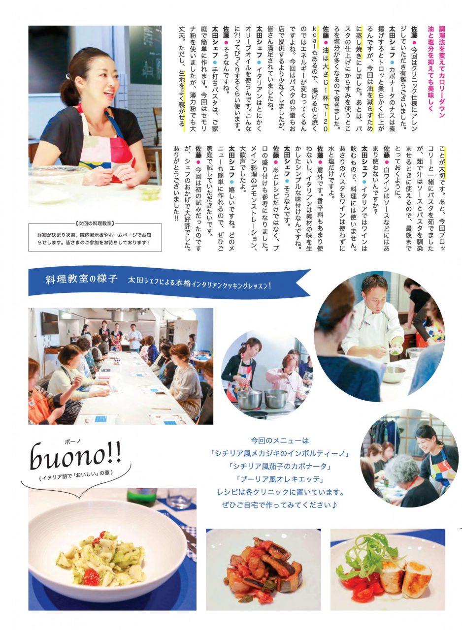 【料理教室 特別企画】第6回 管理栄養士の気まぐれレストラン スペシャル対談