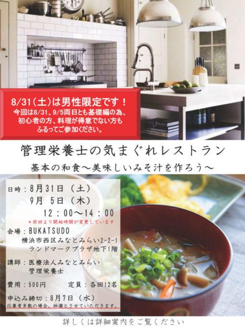 第11回 管理栄養士の気まぐれレストラン開催のお知らせ 〜 基本の和食 美味しいみそ汁を作ろう〜