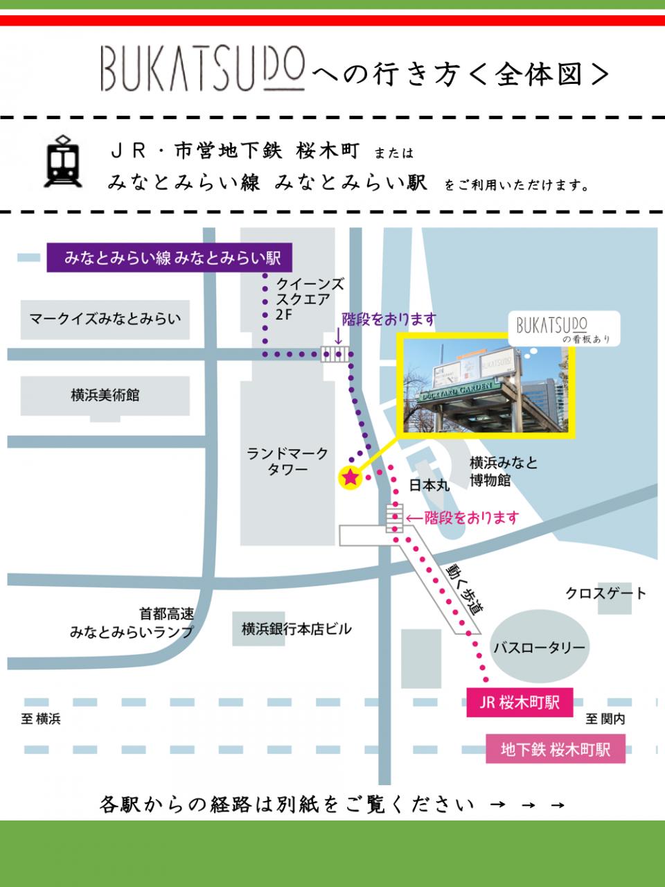 駅からのアクセス 全体図