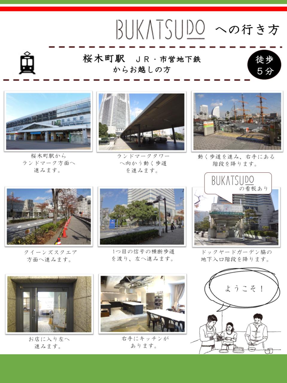 JR・市営地下鉄 桜木町駅からお越しの方